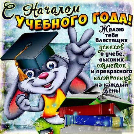 Открытка, картинка, 1 сентября, начало учебного года, день знаний, поздравление, первый звонок, заяц. Открытки  Открытка, картинка, 1 сентября, начало учебного года, день знаний, поздравление, первый звонок, заяц, книги скачать бесплатно онлайн скачать открытку бесплатно | 123ot