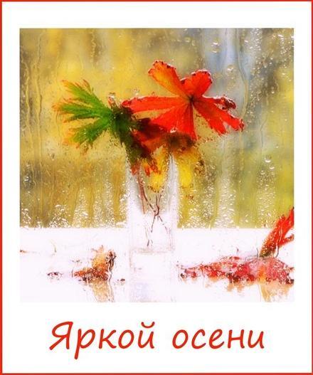 Открытка, картинка, Первый день осени, 1 сентября, начало осени, осень, фразы, пожелание, осень пришла, конец лета, чудесная пора, золотая осень, классная осень, яркая осень. Открытки  Открытка, картинка, Первый день осени, 1 сентября, начало осени, осень, фразы, пожелание, осень пришла, конец лета, чудесная пора, золотая осень, классная осень, яркая осень, листва скачать бесплатно онлайн скачать открытку бесплатно | 123ot