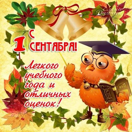 Открытка, картинка, 1 сентября, начало учебного года, день знаний, школа, поздравление. Открытки  Открытка, картинка, 1 сентября, начало учебного года, день знаний, школа, поздравление, пожелание скачать бесплатно онлайн скачать открытку бесплатно   123ot