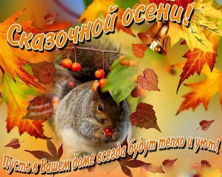 Открытка, картинка, Первый день осени, 1 сентября, начало осени, осень, фразы, пожелание, осень пришла, конец лета, чудесная пора, золотая осень, классная осень, яркая осень, счастливая осень, ягоды. Открытки  Открытка, картинка, Первый день осени, 1 сентября, начало осени, осень, фразы, пожелание, осень пришла, конец лета, чудесная пора, золотая осень, классная осень, яркая осень, счастливая осень, ягоды, белочка скачать бесплатно онлайн скачать открытку бесплатно | 123ot