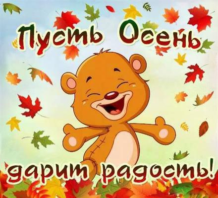Открытка, картинка, Первый день осени, 1 сентября, начало осени, осень, фразы, пожелание, осень пришла, конец лета, чудесная пора, золотая осень, классная осень, яркая осень, счастливая осень, радость. Открытки  Открытка, картинка, Первый день осени, 1 сентября, начало осени, осень, фразы, пожелание, осень пришла, конец лета, чудесная пора, золотая осень, классная осень, яркая осень, счастливая осень, радость, мишка скачать бесплатно онлайн скачать открытку бесплатно | 123ot
