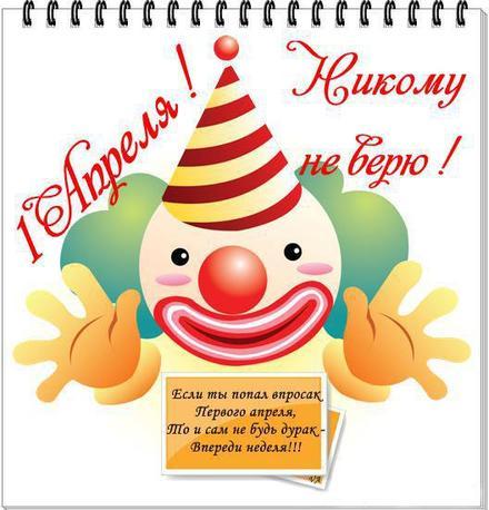 Открытка, картинка, 1 апреля, с днем смеха, улыбнись, клоун. Открытки  Открытка, картинка, 1 апреля, открытка с 1 апреля, поздравление на 1 апреля, открытка с днем смеха, поздравление на день дурака скачать бесплатно онлайн скачать открытку бесплатно | 123ot
