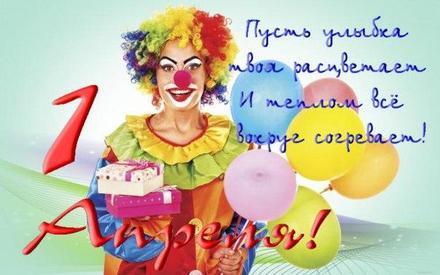 Открытка, картинка, 1 апреля, с днем смеха, улыбнись, клоун, воздушные шары. Открытки  Открытка, картинка, 1 апреля, открытка с 1 апреля, поздравление на 1 апреля, открытка с днем смеха, поздравление на день дурака скачать бесплатно онлайн скачать открытку бесплатно   123ot
