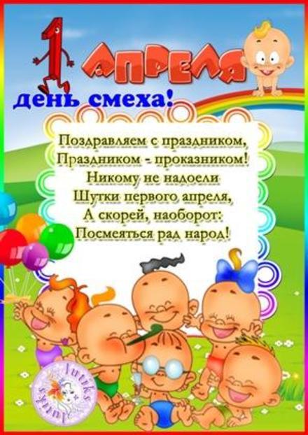Открытка, картинка,1 апреля, День смеха, День дурака, поздравление, прикол, стихи. Открытки  Открытка, картинка,1 апреля, День смеха, День дурака, поздравление, прикол, стихи, прикольные малыши скачать бесплатно онлайн скачать открытку бесплатно | 123ot