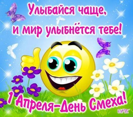 Открытка, картинка, 1 апреля, День смеха, День дурака, поздравление, прикол, смайлик, цветы. Открытки  Открытка, картинка, 1 апреля, День смеха, День дурака, поздравление, прикол, смайлик, цветы, улыбка скачать бесплатно онлайн скачать открытку бесплатно   123ot