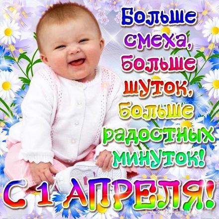 Открытка, картинка, 1 апреля, с днем смеха, улыбнись, малыш. Открытки  Открытка, картинка, 1 апреля, открытка с 1 апреля, поздравление на 1 апреля, открытка с днем смеха, поздравление на день дурака скачать бесплатно онлайн скачать открытку бесплатно | 123ot