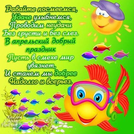 Открытка, картинка, 1 апреля, День смеха, День дурака, поздравление, прикол, смех, рыбка. Открытки  Открытка, картинка, 1 апреля, День смеха, День дурака, поздравление, прикол, смех, рыбка, стихи скачать бесплатно онлайн скачать открытку бесплатно   123ot