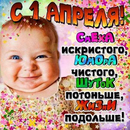 Открытка, картинка, 1 апреля, День смеха, День дурака, поздравление, прикол, смех, малыш. Открытки  Открытка, картинка, 1 апреля, День смеха, День дурака, поздравление, прикол, смех, малыш, стихи скачать бесплатно онлайн скачать открытку бесплатно | 123ot