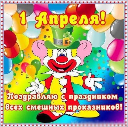 Открытка, картинка, 1 апреля, с днем смеха, улыбнись, клоун, день дурака. Открытки  Открытка, картинка, 1 апреля, открытка с 1 апреля, поздравление на 1 апреля, открытка с днем смеха, поздравление на день дурака скачать бесплатно онлайн скачать открытку бесплатно   123ot