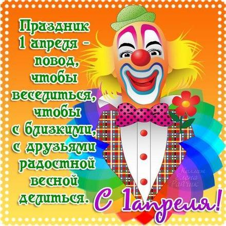 Открытка, картинка, 1 апреля, День смеха, День дурака, поздравление, прикол, смех, клоун. Открытки  Открытка, картинка, 1 апреля, День смеха, День дурака, поздравление, прикол, смех, клоун, стихи скачать бесплатно онлайн скачать открытку бесплатно   123ot