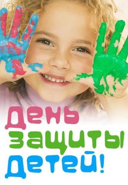 Открытка, картинка, 1 июня, День защиты детей, праздник, поздравление, дети, лето, Международный день защиты детей, краска. Открытки  Открытка, картинка, 1 июня, День защиты детей, праздник, поздравление, дети, лето, Международный день защиты детей, краска, ладони скачать бесплатно онлайн скачать открытку бесплатно | 123ot