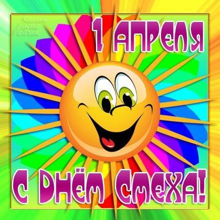 Открытка, картинка, 1 апреля, День смеха, День дурака, поздравление, прикол, солнышко. Открытки  Открытка, картинка, 1 апреля, День смеха, День дурака, поздравление, прикол, солнышко, улыбка скачать бесплатно онлайн скачать открытку бесплатно   123ot