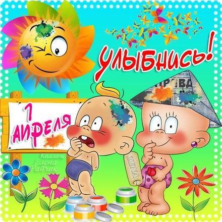 Открытка, картинка, 1 апреля, День смеха, День дурака, прикольные малыши. Открытки  Открытка, картинка, 1 апреля, День смеха, День дурака, прикольные малыши, солнце скачать бесплатно онлайн скачать открытку бесплатно | 123ot