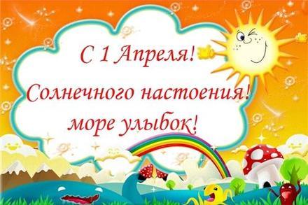 Открытка, картинка, 1 апреля, День смеха, День дурака, поздравление, розыгрыш, прикол, солнце. Открытки  Открытка, картинка, 1 апреля, День смеха, День дурака, поздравление, розыгрыш, прикол, солнце, радуга скачать бесплатно онлайн скачать открытку бесплатно | 123ot