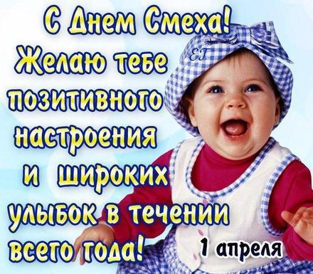 Открытка, картинка, 1 апреля, День смеха, День дурака, поздравление, прикол, смех, малыш. Открытки  Открытка, картинка, 1 апреля, День смеха, День дурака, поздравление, прикол, смех, малыш, шляпка скачать бесплатно онлайн скачать открытку бесплатно   123ot