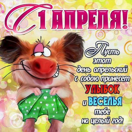 Открытка, картинка, 1 апреля, с днем смеха, улыбнись, шутка, прикольная мышка. Открытки  Открытка, картинка, 1 апреля, открытка с 1 апреля, поздравление на 1 апреля, открытка с днем смеха, поздравление на день дурака скачать бесплатно онлайн скачать открытку бесплатно | 123ot