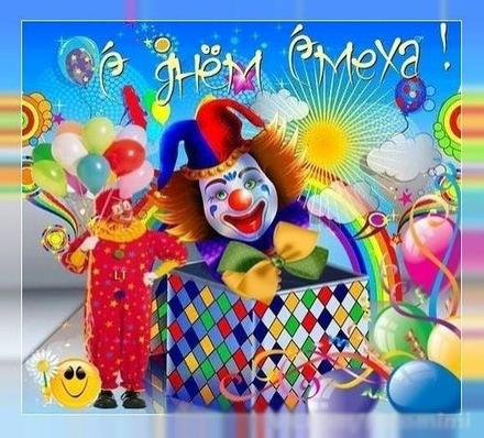 Открытка, картинка, 1 апреля, с днем смеха, улыбнись, день дурака , клоун. Открытки  Открытка, картинка, 1 апреля, открытка с 1 апреля, поздравление на 1 апреля, открытка с днем смеха, поздравление на день дурака скачать бесплатно онлайн скачать открытку бесплатно | 123ot
