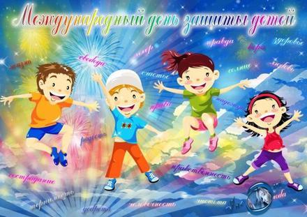 Открытка, картинка, 1 июня, День защиты детей, праздник, поздравление, дети, лето, Международный день защиты детей, праздник детства, танцы. Открытки  Открытка, картинка, 1 июня, День защиты детей, праздник, поздравление, дети, лето, Международный день защиты детей, праздник детства, танцы, радость скачать бесплатно онлайн скачать открытку бесплатно | 123ot