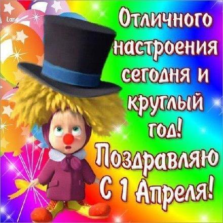 Открытка, картинка,1 апреля, День смеха, День дурака, поздравление, прикол, Маша из мультика. Открытки  Открытка, картинка,1 апреля, День смеха, День дурака, поздравление, прикол, Маша из мультика, клоун скачать бесплатно онлайн скачать открытку бесплатно   123ot