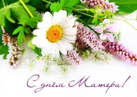Открытка, картинка, День Матери, поздравление, праздник, стихотворение, цветы. Открытки  Открытка, картинка, День Матери, поздравление, праздник, стихотворение, цветы, букет скачать бесплатно онлайн скачать открытку бесплатно | 123ot