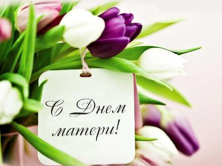 Открытка, картинка, День Матери, поздравление, праздник, тюльпаны. Открытки  Открытка, картинка, День Матери, поздравление, праздник, тюльпаны, цветы скачать бесплатно онлайн скачать открытку бесплатно | 123ot