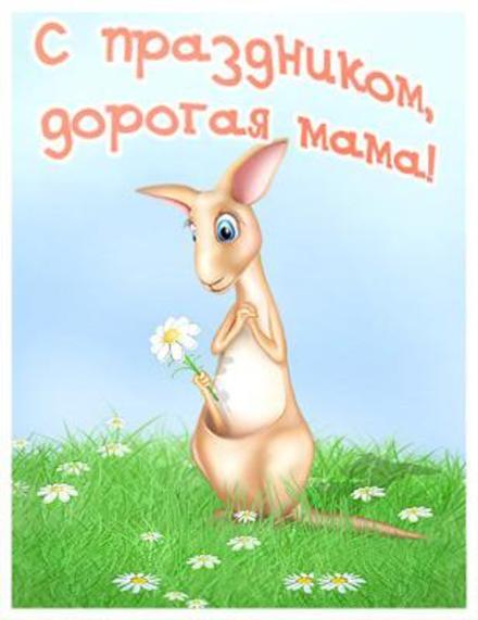 Открытка, картинка, День Матери, поздравление, праздник, стихотворение, кенгуру, мама. Открытки  Открытка, картинка, День Матери, поздравление, праздник, стихотворение, кенгуру, мама, прикол скачать бесплатно онлайн скачать открытку бесплатно | 123ot
