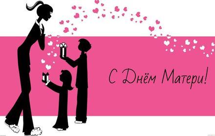 Открытка, картинка, День Матери, поздравление, праздник. Открытки  Открытка, картинка, День Матери, поздравление, праздник, мама, дети скачать бесплатно онлайн скачать открытку бесплатно   123ot
