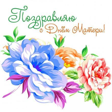 Открытка, картинка, День Матери, поздравление, праздник, стихотворение, цветы, рисунок. Открытки  Открытка, картинка, День Матери, поздравление, праздник, стихотворение, цветы, рисунок, букет скачать бесплатно онлайн скачать открытку бесплатно   123ot