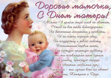 Открытка, картинка, День Матери, поздравление, праздник, стихи. Открытки  Открытка, картинка, День Матери, поздравление, праздник, стихи, мама, малыш скачать бесплатно онлайн скачать открытку бесплатно   123ot