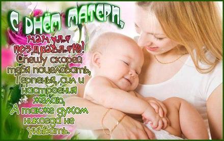 Открытка, картинка, день матери, открытка на день матери, открытка с днём матери, поздравление на день матери, поздравление с днём матери, стихи на день матери для мамы. Открытки  Открытка, картинка, день матери, открытка на день матери, открытка с днём матери, поздравление на день матери, поздравление с днём матери, стихи на день матери для мамы, день мамы скачать бесплатно онлайн скачать открытку бесплатно   123ot