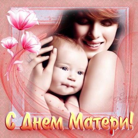 Открытка, картинка, День Матери, поздравление, праздник, малыш, мама. Открытки  Открытка, картинка, День Матери, поздравление, праздник, малыш, мама, цветы скачать бесплатно онлайн скачать открытку бесплатно   123ot