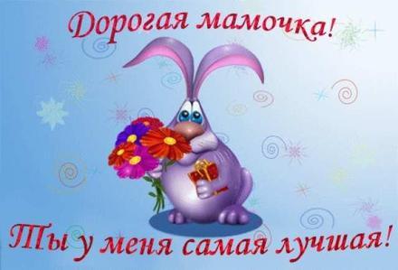 Открытка, картинка, День Матери, поздравление, праздник, зайчик. Открытки  Открытка, картинка, День Матери, поздравление, праздник, зайчик, букет, цветы скачать бесплатно онлайн скачать открытку бесплатно | 123ot