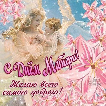 Открытка, картинка, День Матери, поздравление, цветы. Открытки  Открытка, картинка, День Матери, поздравление, цветы, мама, малыш скачать бесплатно онлайн скачать открытку бесплатно | 123ot
