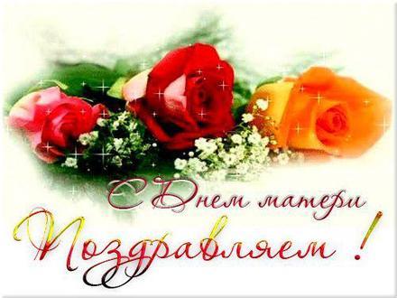 Открытка, картинка, День Матери, поздравление, праздник, цветы, розы. Открытки  Открытка, картинка, День Матери, поздравление, праздник, цветы, розы, букет скачать бесплатно онлайн скачать открытку бесплатно   123ot