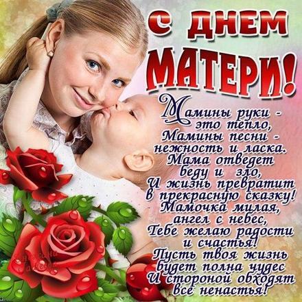 Открытка, картинка, День Матери, поздравление, праздник, стихи, мама. Открытки  Открытка, картинка, День Матери, поздравление, праздник, стихи, мама, малыш, розы скачать бесплатно онлайн скачать открытку бесплатно | 123ot