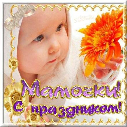 Открытка, картинка, День Матери, поздравление, праздник, малыш. Открытки  Открытка, картинка, День Матери, поздравление, праздник, малыш, цветок скачать бесплатно онлайн скачать открытку бесплатно | 123ot