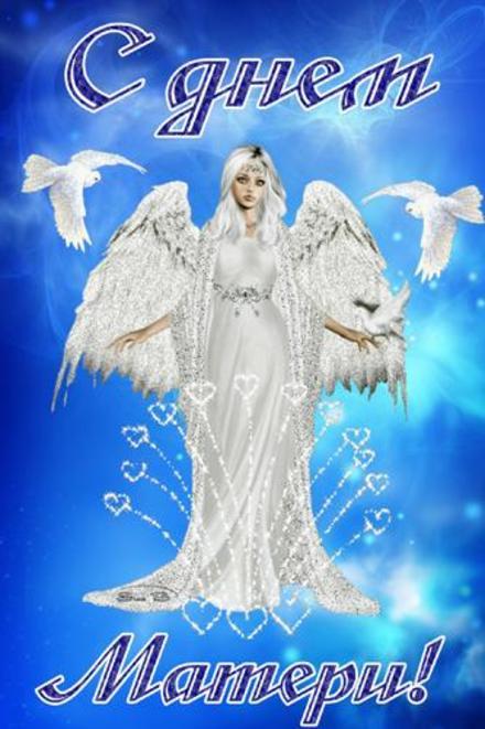 Открытка, картинка, День Матери, поздравление, праздник, малыш, мама, ангел. Открытки  Открытка, картинка, День Матери, поздравление, праздник, малыш, мама, ангел, голуби скачать бесплатно онлайн скачать открытку бесплатно | 123ot