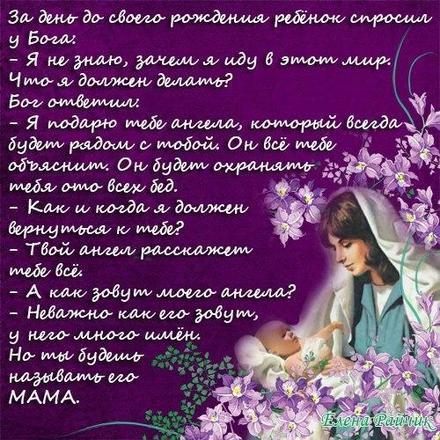 Открытка, картинка, День Матери, поздравление, праздник, притча. Открытки  Открытка, картинка, День Матери, поздравление, праздник, притча, мама, малыш, ребенок скачать бесплатно онлайн скачать открытку бесплатно   123ot