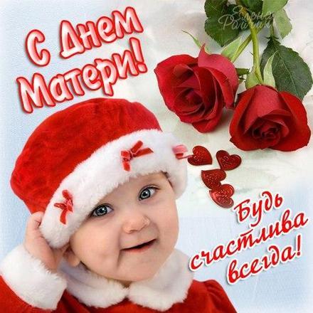Открытка, картинка, День Матери, поздравление, праздник, малыш. Открытки  Открытка, картинка, День Матери, поздравление, праздник, малыш, розы, пожелание скачать бесплатно онлайн скачать открытку бесплатно | 123ot