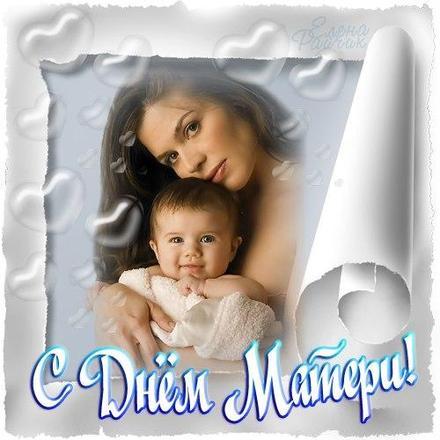 Открытка, картинка, День Матери, поздравление, праздник, малыш, мама. Открытки  Открытка, картинка, День Матери, поздравление, праздник, малыш, мама, сердечки скачать бесплатно онлайн скачать открытку бесплатно   123ot