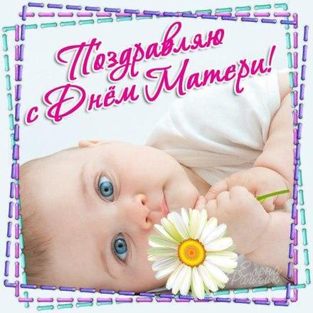 Открытка, картинка, День Матери, поздравление, малыш. Открытки  Открытка, картинка, День Матери, поздравление, малыш, ромашка, цветок скачать бесплатно онлайн скачать открытку бесплатно | 123ot