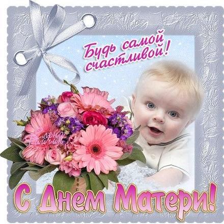 Открытка, картинка, День Матери, поздравление, праздник, букет, цветы. Открытки  Открытка, картинка, День Матери, поздравление, праздник, букет, цветы, малыш скачать бесплатно онлайн скачать открытку бесплатно | 123ot
