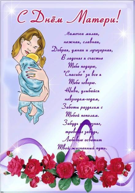 Открытка, картинка, День Матери, поздравление, праздник, стихотворение, стихи. Открытки  Открытка, картинка, День Матери, поздравление, праздник, стихотворение, стихи, мама скачать бесплатно онлайн скачать открытку бесплатно | 123ot