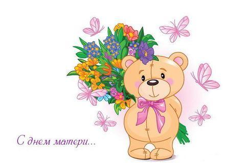 Открытка, картинка, День Матери, поздравление, праздник, мишка. Открытки  Открытка, картинка, День Матери, поздравление, праздник, мишка, букет, бабочки скачать бесплатно онлайн скачать открытку бесплатно | 123ot