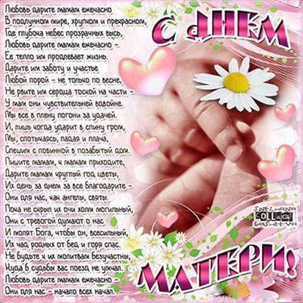 Открытка, картинка, день матери, открытка на день матери, открытка с днём матери, поздравление на день матери, поздравление с днём матери, стихи на день матери. Открытки  Открытка, картинка, день матери, открытка на день матери, открытка с днём матери, поздравление на день матери, поздравление в стихах с днём матери, стихи на день матери скачать бесплатно онлайн скачать открытку бесплатно | 123ot