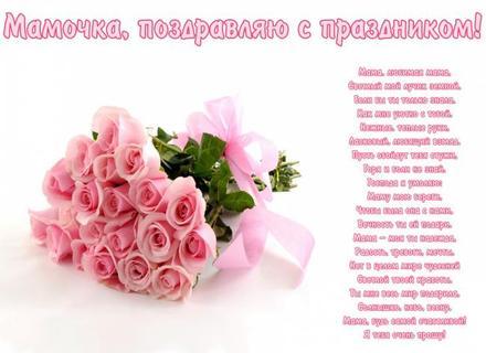 Открытка, анимация, День Матери, поздравление, праздник, букет, розы. Открытки  Открытка, анимация, День Матери, поздравление, праздник, букет, розы, стихи скачать бесплатно онлайн скачать открытку бесплатно | 123ot