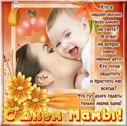 Открытка, картинка, День Матери, поздравление, праздник, мама, малыш, стихи. Открытки  Открытка, картинка, День Матери, поздравление, праздник, мама, малыш, стихи, цветы скачать бесплатно онлайн скачать открытку бесплатно | 123ot