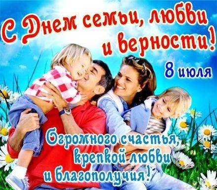 Открытка, картинка, день семьи любви и верности, открытка на день семьи, 8 июля, желаю счастья. Открытки  Открытка, картинка, день семьи любви и верности, открытка на день семьи, 8 июля, желаю счастья и любви скачать бесплатно онлайн скачать открытку бесплатно   123ot
