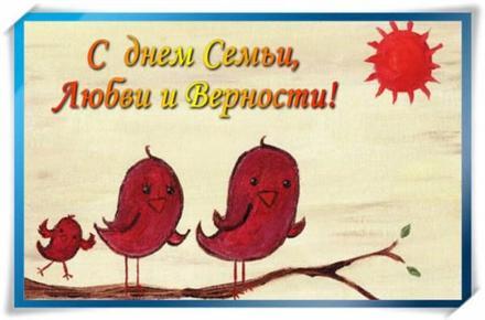 Открытка, картинка, День семьи, любви и верности, поздравление, День святых Петра и Февронии, 8 июля, праздник, птички. Открытки  Открытка, картинка, День семьи, любви и верности, поздравление, День святых Петра и Февронии, 8 июля, праздник, птички, семья скачать бесплатно онлайн скачать открытку бесплатно   123ot