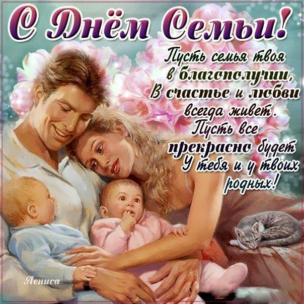 Картинки для поздравления с днем семьи, открытка марта